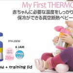 Thermos BabyCare 2in1 Bottle FFH-290W