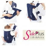 Side Plus All Mesh Baby Carrier